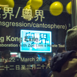 越界/粵界 (transgression/cantosphere) @ Centre A, Vancouver BC 2015. Ash Tanasiychuk photo for VANDOCUMENT